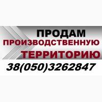 Продам благоустроенную производственную территорию в городе Киев