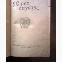 Дюма 3 книги 50 годы