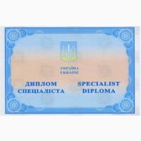 Консультация в оформлении документов диплом, удостоверение для работы