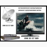 Спутниковое тв HD оборудование купить в Киеве Виасат, Экстра ТВ, Т2
