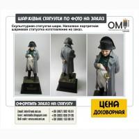 Шаржевые статуэтки по фотографии на заказ