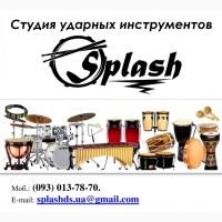 Студия ударных инструментов Splash