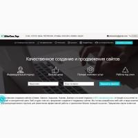 Качественное создание и продвижения сайтов