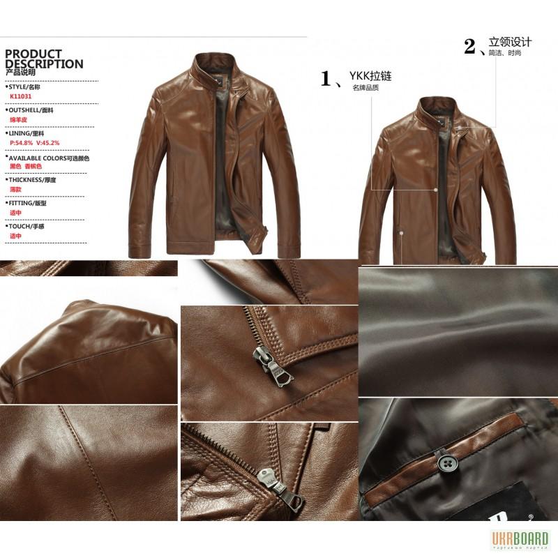 Продам мужская кожаная куртка ca9cd2815a615