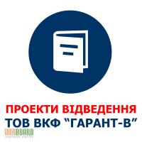 ПРОЕКТИ ВІДВЕДЕННЯ (власність, оренда, постійне користування)/Проекты отвода