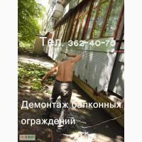 Демонтаж балконных ограждений (парапетов). Киев