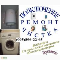Неисправность бойлера, стиральной машины, кондиционера. Мы устраним поломку в Луганске