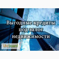 Частный займ, частный кредит под залог недвижимости