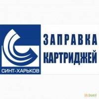 ЧНППСинт-Харьков, Ремонт принтера, заправка картриджа