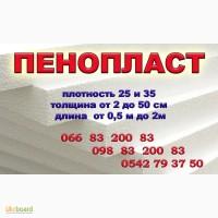 Пенопласт плотностью 25 или 35 толщиной от 2 до 50 см, длина до 2-х м