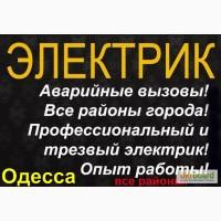 Услуги ЭЛЕКТРИКА в Одессе, Таирова, Черемушки, центр, малиновский, поскот