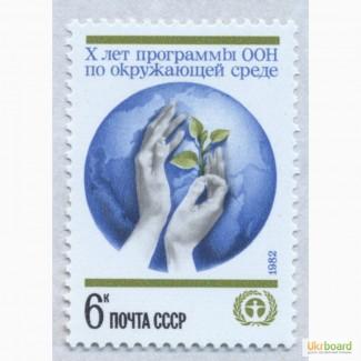 Почтовые марки СССР 1982. 10-летие программы ООН по окружающей среде (ЮНЕП)