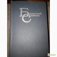 Биологический словарь 1974 г