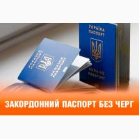 Помощь в оформлении биометрического загранпаспорта