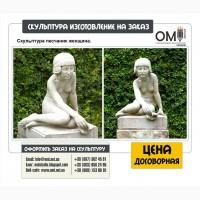 Скульптуры людей на заказ, изготовление скульптур