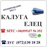 Автобус Стаханов - Алчевск - Луганск - Елец - Калуга и обратно