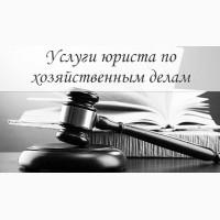 Адвокат в Киеве, Юридические услуги Киев