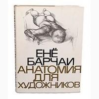 Продам книгу Енё Барчаи Анатомия для художников