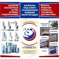 Окна и балконы металлопластиковые в Николаеве
