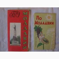 Туристская схема По Молдавии