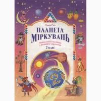 Книги дитячі Планета Міркувань О.Гісь 1, 2, 3, 4 класи розвиток мислення