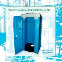 Туалет-кабина для выгребных ям - ТМ «Укрхимпласт»