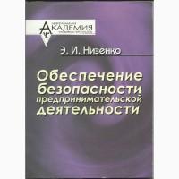 Продам книгу Обеспечение безопасности предпринимательской деятельности