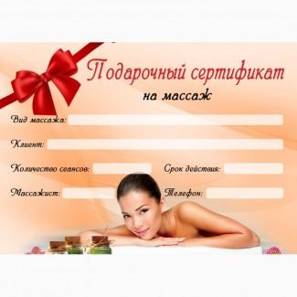 Ручной массаж баночный (вакуумный), медовый пилинг, классический массаж стопы антицеллюлит