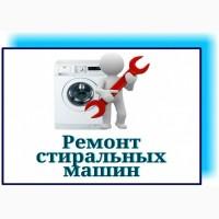 Скупка б/у стиральных машин Одесса Ремонт стиральных машин Одесса