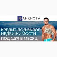 Ипотечный кредит Киев. Кредитование под залог недвижимости срочно Киев