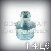 Пресс-масленка К1/4 прямая ГОСТ 19853-74, DIN 71412А