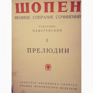 Ноты Шопен прелюдии