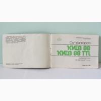 Продам Паспорт для фотоаппарата КИЕВ-88, КИЕВ-88 TTL.Издательство Час Киев