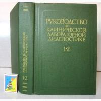 Руководство по клинической лабораторной диагностике Части 1 и 2 в одной кн.1991 Базарнова