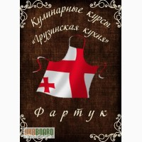 Кулинарные курсы Грузинская кухня