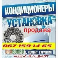 Кондиционеры Продажа Установка Боярка Тарасовка Киев Вишневое Крюковщина
