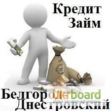 Взять кредит срочно в белгороде займы на гражданском проспекте