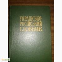 Продам украинско-русский словарь Ильин,Юрчук 1977г киев