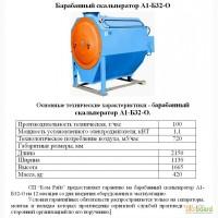 Производитель продает барабанные скальператоры А1-Б32-О (200 т/ч, 100 т/ч, 50 т/ч)