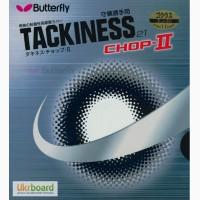 Накладка для тенісної ракетки Batterfly Tackiness Chop II