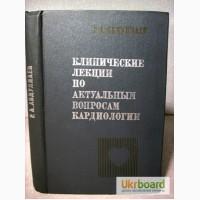 Абдуллаев Р.А. Клинические лекции по актуальным вопросам кардиологии 1980 Ташкент УзССР