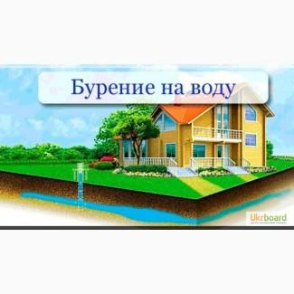 Бурение скважин Харьков, Волчанск.Лозовая, Харьков, и др