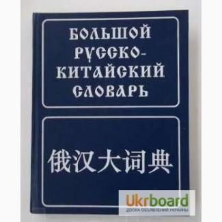 Продам Большой русско-китайский словарь и два англо-русских словаря