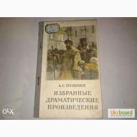 Продам книгу А.С. Пушкина, 1953 года издания