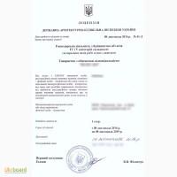 Будівельна ліцензія Вінниця ліценезія на будівництво Вінницька обл. строительная лицензия