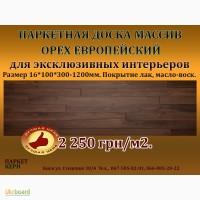 Паркетная доска массив орех европейский