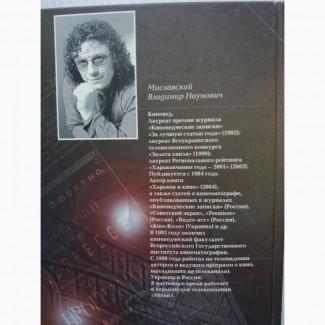 Книга Харьков кинематографический. Фильмо-биографический справочник. В.Миславский.2007
