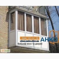 Балконы и Лоджии Киев Остекление / Застеклим / Обшиваем с выносом по подоконнику - Анко