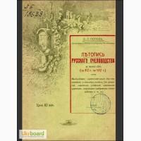 Книга. «Летопись русского пчеловодства». 1913 год Дешево