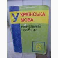 Українська мова навчальні посібники 5-8 класи